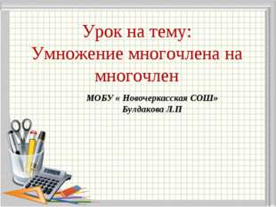 Урок на тему: Умножение многочлена на многочлен МОБУ « Новочеркасская СОШ» Бу