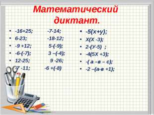 Математический диктант. -16+25; -7-14; 6-23; -18-12; -9 +12; 5-(-9); -6-(-7);