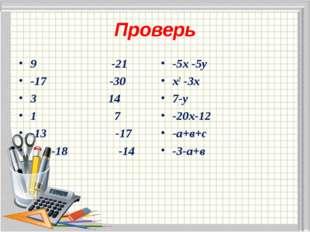 Проверь 9 -21 -17 -30 3 14 1 7 -13 -17 -18 -14 -5х -5у х2 -3х 7-у -20х-12 -а+
