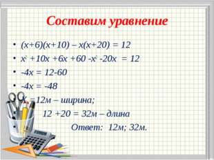 Составим уравнение (х+6)(х+10) – х(х+20) = 12 х2 +10х +6х +60 -х2 -20х = 12 -