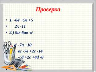 Проверка 1. -8в3 +9в +5 2х -11 2.) 9а2-6ав -в2 3) а2 -7а +10 вс -7в +2с -14 -