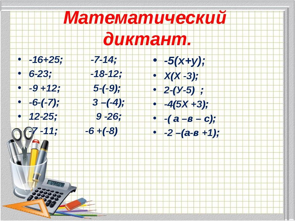 Математический диктант. -16+25; -7-14; 6-23; -18-12; -9 +12; 5-(-9); -6-(-7);...