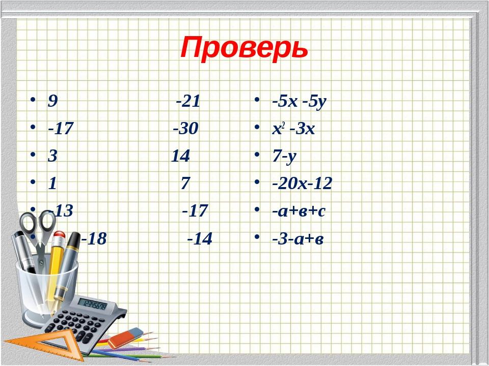 Проверь 9 -21 -17 -30 3 14 1 7 -13 -17 -18 -14 -5х -5у х2 -3х 7-у -20х-12 -а+...