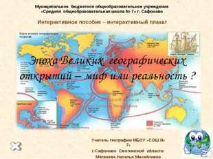 Эпоха Великих географических открытий – миф или реальность ? Учитель географи