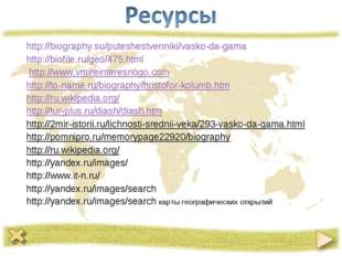 http://biography.su/puteshestvenniki/vasko-da-gama http://biofile.ru/geo/475.