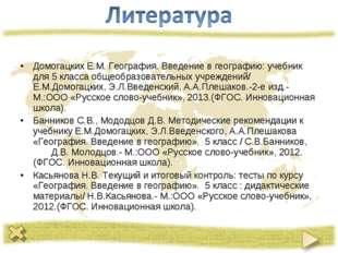 Домогацких Е.М. География. Введение в географию: учебник для 5 класса общеобр