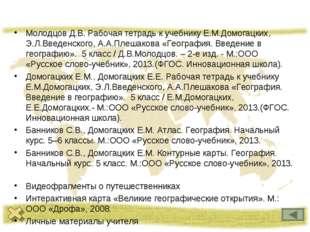 Молодцов Д.В. Рабочая тетрадь к учебнику Е.М.Домогацких, Э.Л.Введенского, А.А