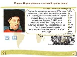 Генрих – португальский принц, который не совершил ни одного плавания, а своё