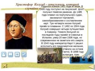 Дата путешествия – открытия Нового Света 1492 – 1493 гг. Колумб решил доплыть