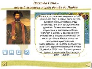 Дата путешествия 1497 – 1499 гг. Через 10 лет после путешествия Диаша отправи