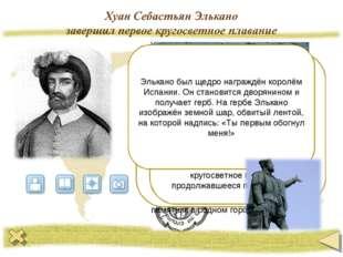 Хуан Себастьян дель Кано, позднее фамилию сменил на более благозвучную Элькан