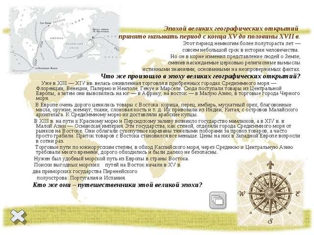 Эпохой великих географических открытий принято называть период с конца XV до...