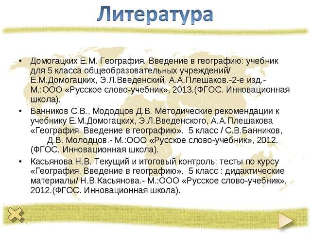 Домогацких Е.М. География. Введение в географию: учебник для 5 класса общеобр...