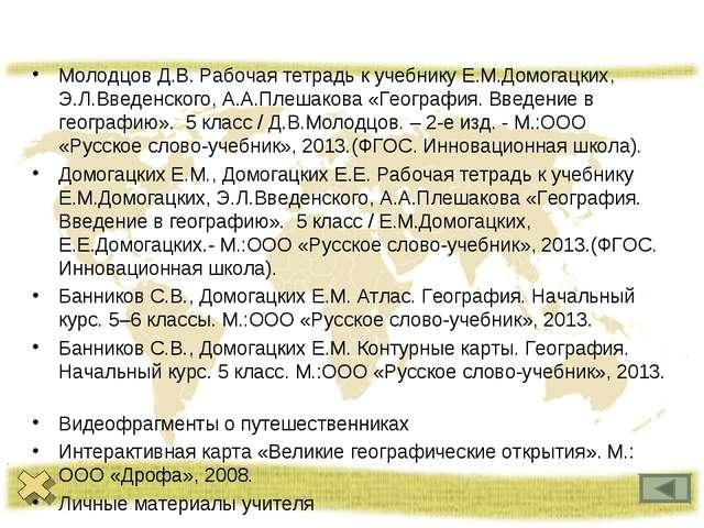 Молодцов Д.В. Рабочая тетрадь к учебнику Е.М.Домогацких, Э.Л.Введенского, А.А...