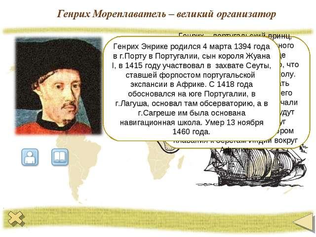 Генрих – португальский принц, который не совершил ни одного плавания, а своё...