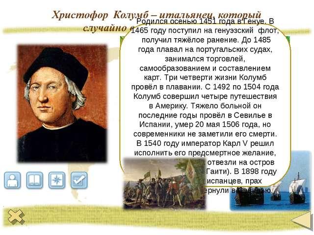 Дата путешествия – открытия Нового Света 1492 – 1493 гг. Колумб решил доплыть...