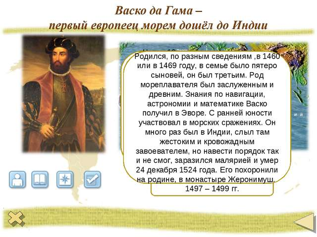 Дата путешествия 1497 – 1499 гг. Через 10 лет после путешествия Диаша отправи...