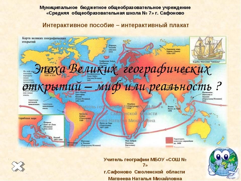 Эпоха Великих географических открытий – миф или реальность ? Учитель географи...
