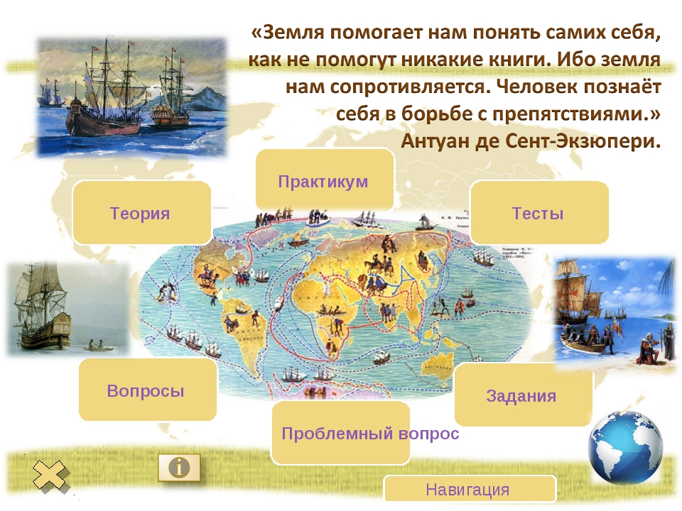 Практикум Навигация Тесты Задания Теория Вопросы Проблемный вопрос