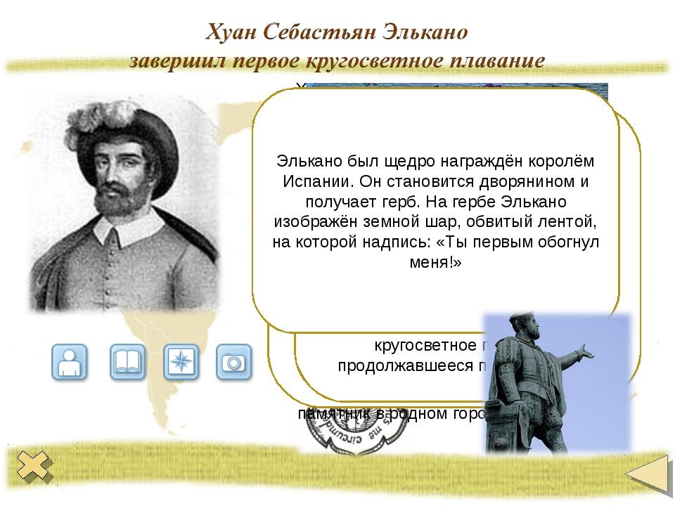 Хуан Себастьян дель Кано, позднее фамилию сменил на более благозвучную Элькан...