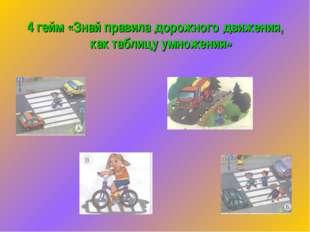 4 гейм «Знай правила дорожного движения, как таблицу умножения»