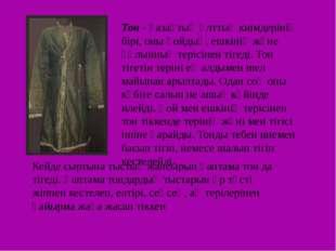 Тон - қазақтың ұлттық киімдерінің бірі, оны қойдың, ешкінің және құлынның тер