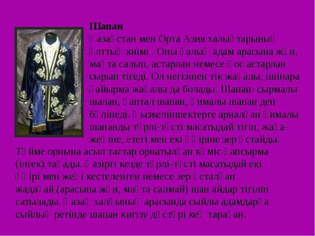 Шапан Қазақстан мен Орта Азия халықтарының ұлттық киімі . Оны қалың адам ара...