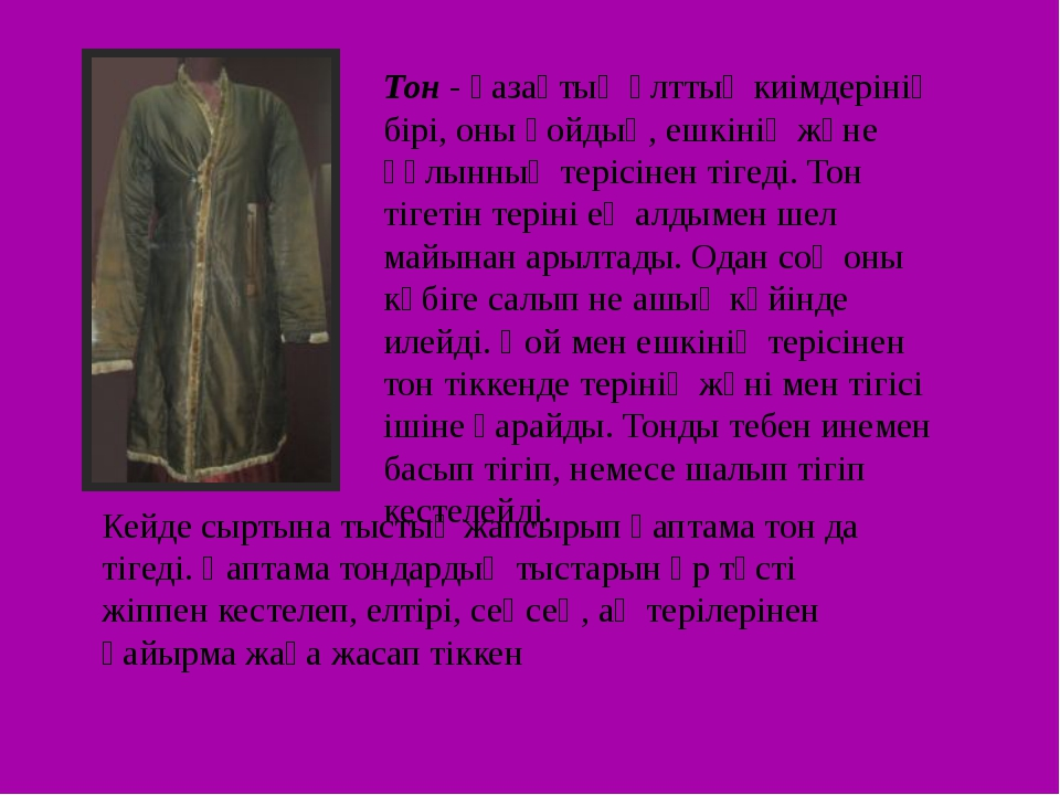 Тон - қазақтың ұлттық киімдерінің бірі, оны қойдың, ешкінің және құлынның тер...