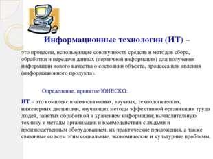 Информационные технологии (ИТ) – это процессы, использующие совокупность сре