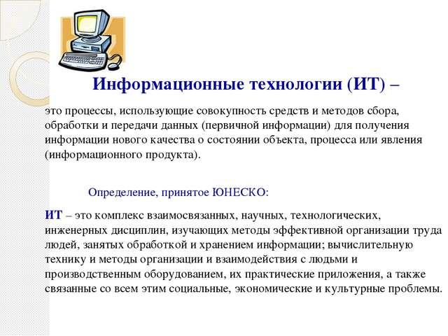 Информационные технологии (ИТ) – это процессы, использующие совокупность сре...