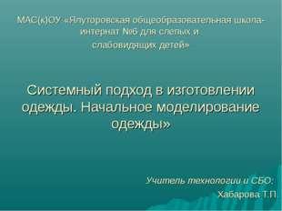 МАС(к)ОУ «Ялуторовская общеобразовательная школа-интернат №6 для слепых и сла