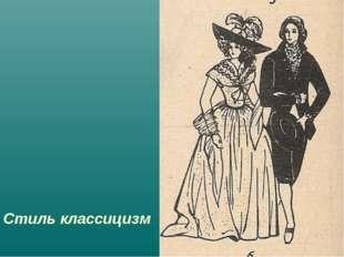 Стиль классицизм