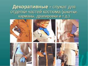 Декоративные - служат для отделки частей костюма (кокетки, карманы, драпировк