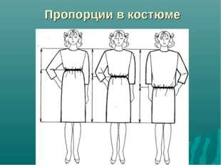 Пропорции в костюме