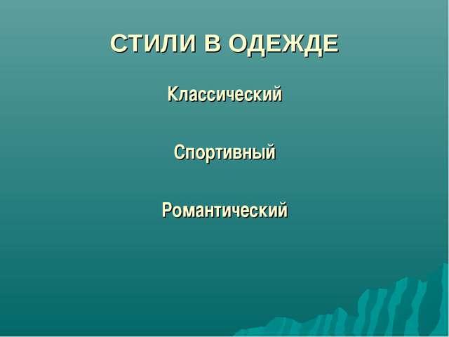 СТИЛИ В ОДЕЖДЕ Классический Спортивный Романтический