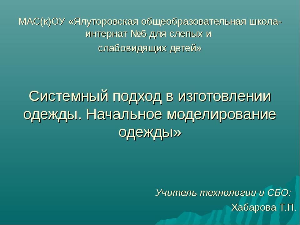 МАС(к)ОУ «Ялуторовская общеобразовательная школа-интернат №6 для слепых и сла...