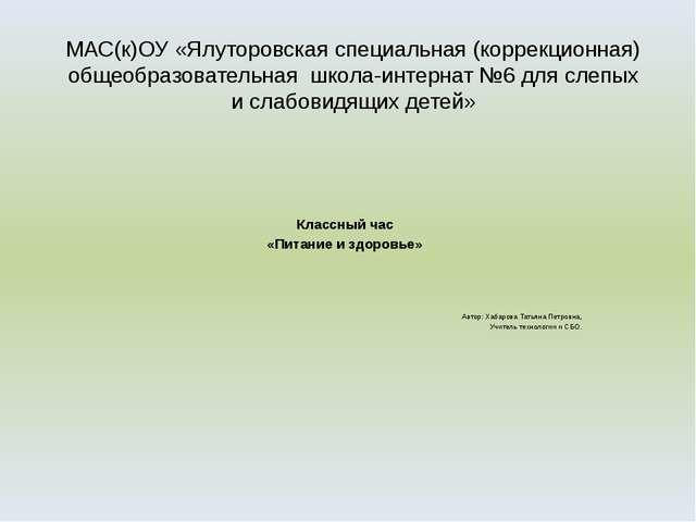 МАС(к)ОУ «Ялуторовская специальная (коррекционная) общеобразовательная школа-...