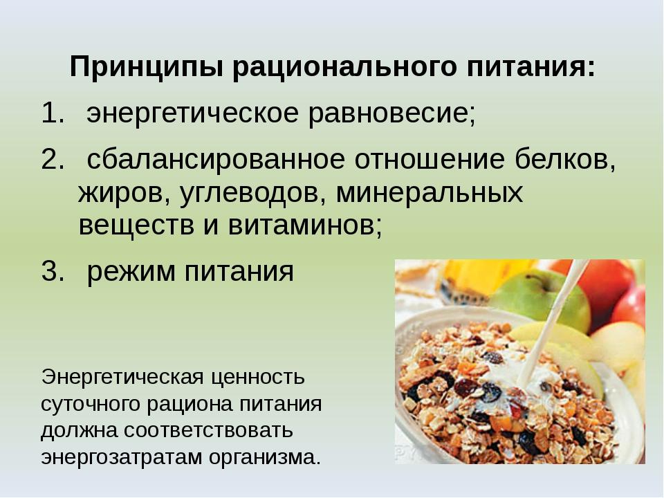 Принципы рационального питания: энергетическое равновесие; сбалансированное...