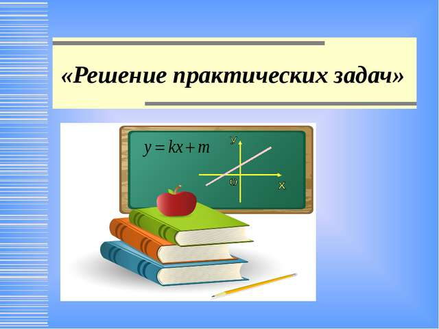 «Решение практических задач»