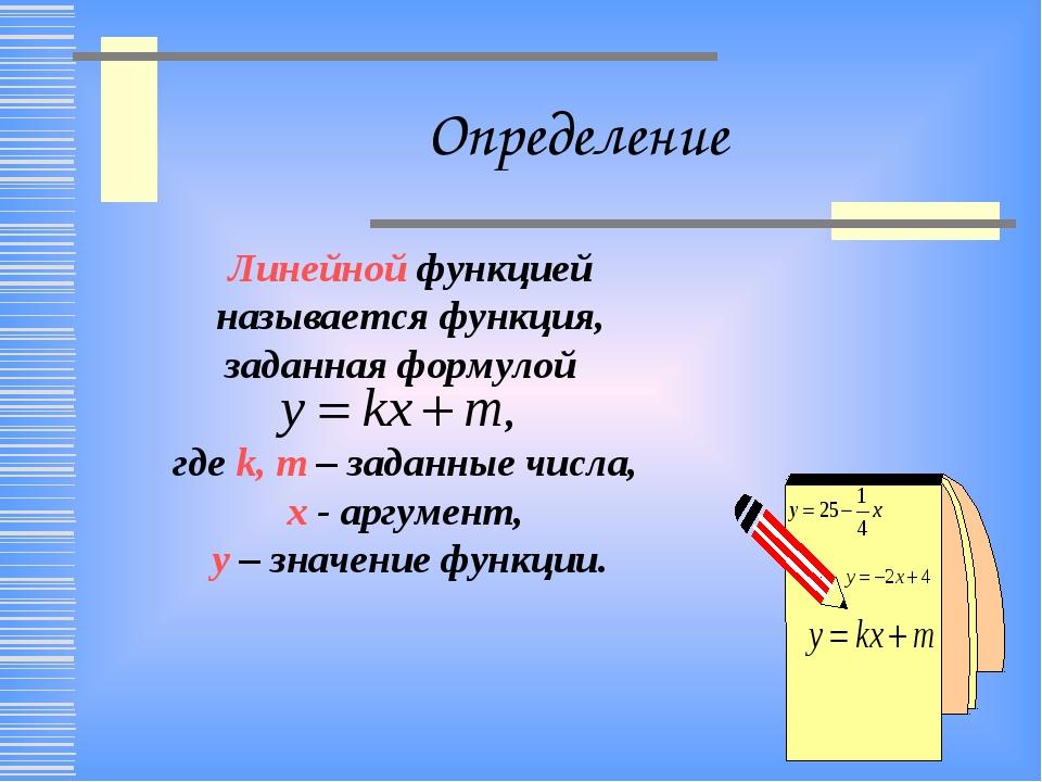 Линейной функцией называется функция, заданная формулой , где k, m – заданные...