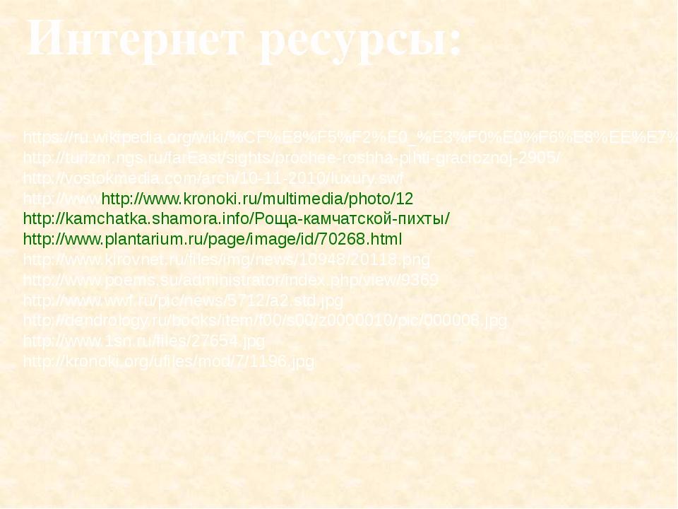 Интернет ресурсы: https://ru.wikipedia.org/wiki/%CF%E8%F5%F2%E0_%E3%F0%E0%F6%...