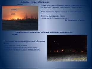 Декабрь – серия «Полярная ночь» Ночью луна стужей дымит,в небе она молча дрож