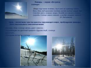 Январь – серия «Встреча солнца» Вчера ещё мела позёмка, был снег по-зимнему к