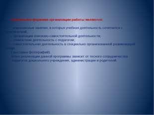 Основными формами организации работы являются: - комплексные занятия, в котор