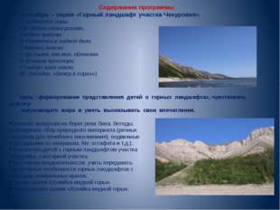 Содержание программы Сентябрь – серия «Горный ландшафт участка Чекуровка» Сш