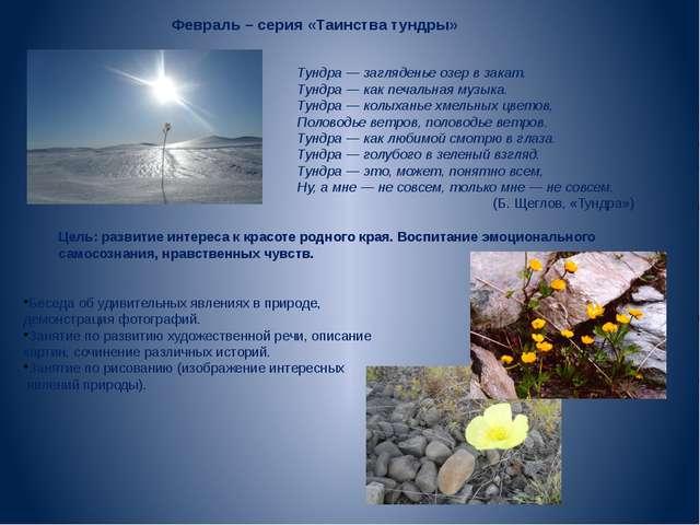 Февраль – серия «Таинства тундры» Тундра — загляденье озер в закат. Тундра —...