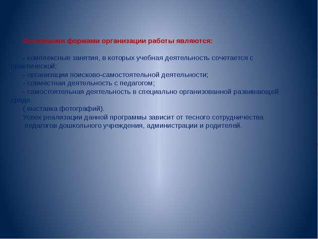 Основными формами организации работы являются: - комплексные занятия, в котор...