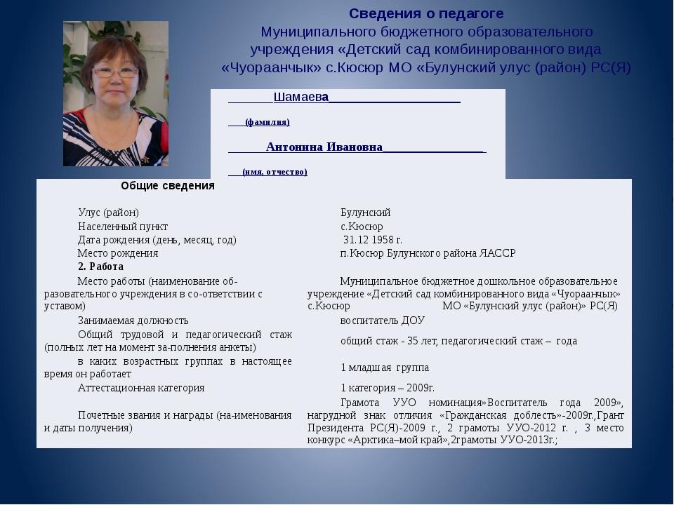 Сведения о педагоге Муниципального бюджетного образовательного учреждения «Де...