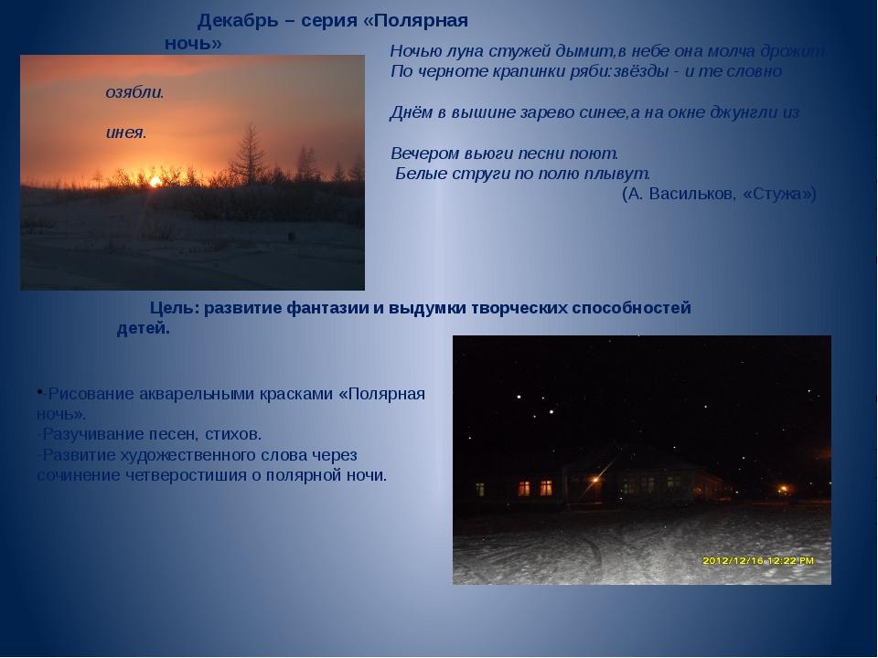 Декабрь – серия «Полярная ночь» Ночью луна стужей дымит,в небе она молча дрож...
