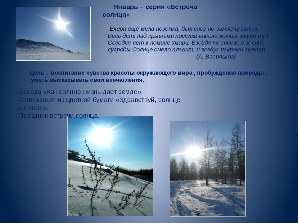 Январь – серия «Встреча солнца» Вчера ещё мела позёмка, был снег по-зимнему к...